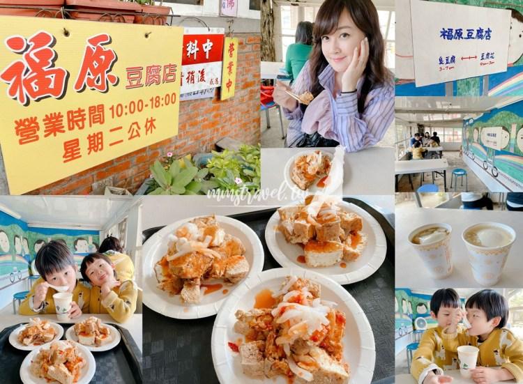 【台東】池上美食:福原豆腐店,香醇好吃的豆花/外酥內軟的炸香豆腐!