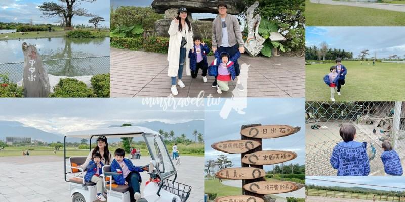【花蓮】免費親子景點:台開心農場,超寬敞草皮、可愛動物!