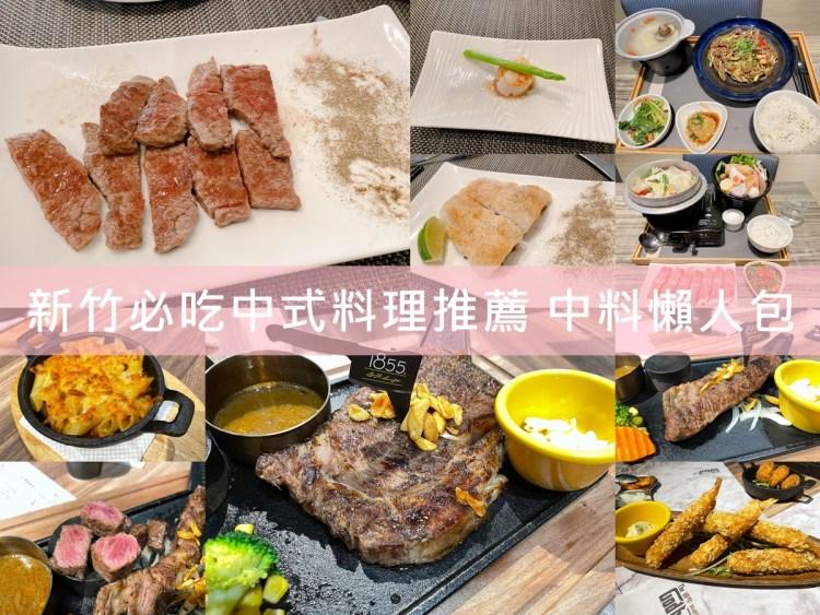 新竹必吃中式料理推薦:鐵板燒/牛排/複合式餐廳懶人包!