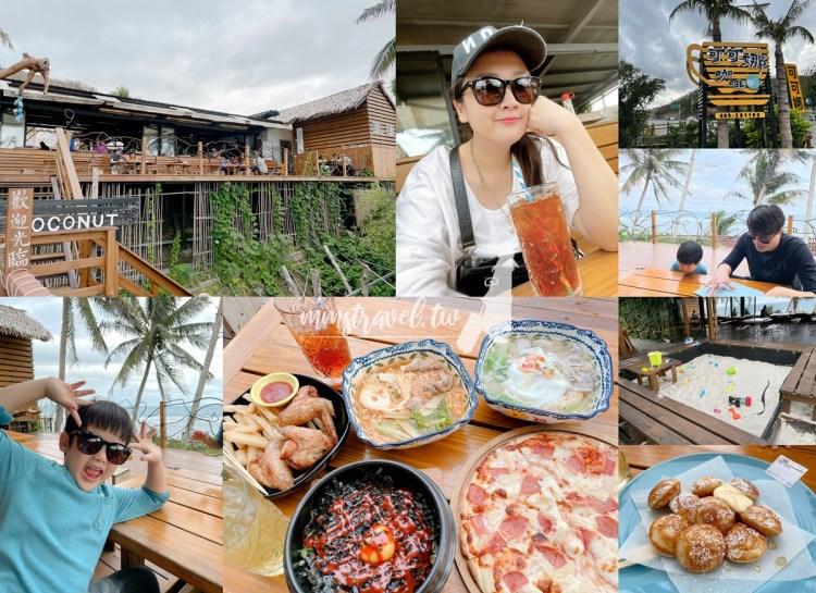 【台東美食】台東可可娜咖啡 coconut cafe',海島風情親子海景咖啡廳!