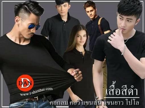 เสื้อสีดำ คอปก คอกลม ดูเงียบขรึม เท่ๆสำหรับผู้ชาย ผู้หญิงชอบความท้าทาย