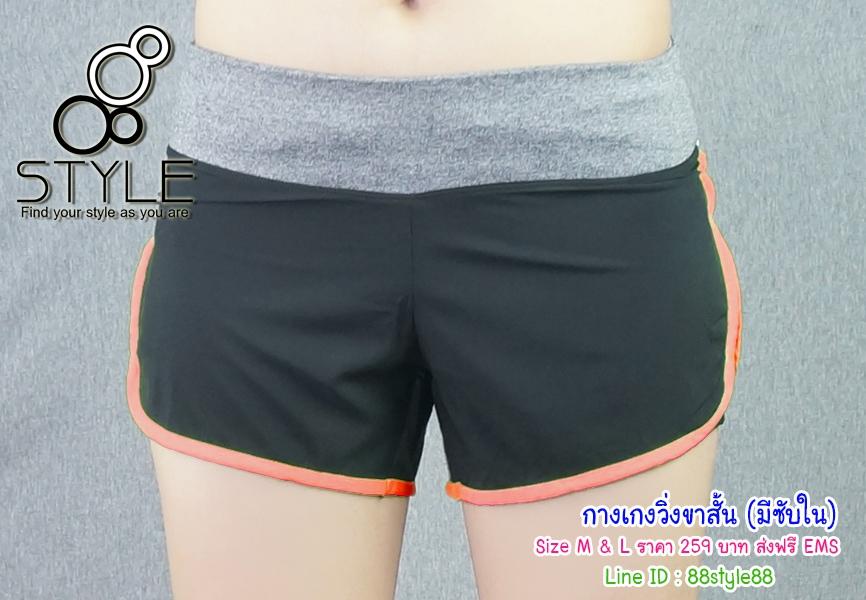 กางเกงวิ่งขาสั้น มีซับใน ส่งฟรี sports wear