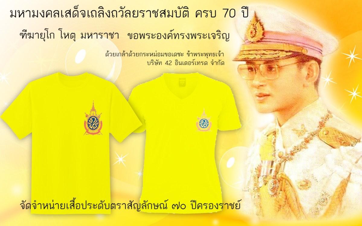เสื้อเหลือง งาน 70 ปี ครองราชย์