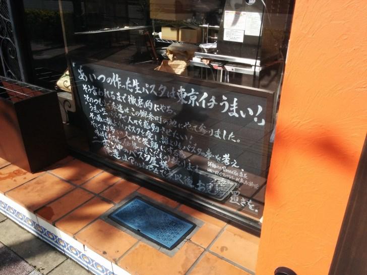 洋麺バルPastaBA 2