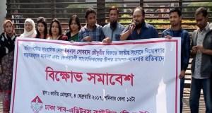 Iqbal Sobhan Chowdhury