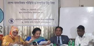 Manobadhikar Bastobayon Shongstha
