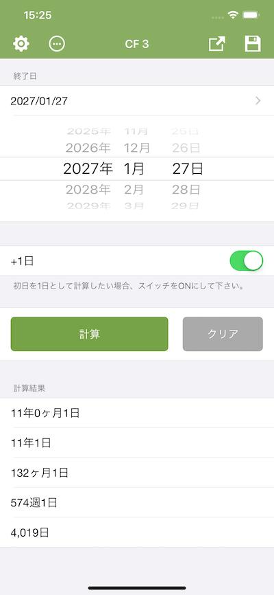 日付や時間の計算アプリ「タイムチェッカー」あと何日や時間の足し算や引き算   MNApp