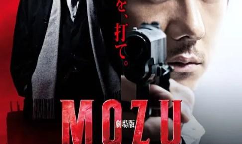 劇場版 MOZU