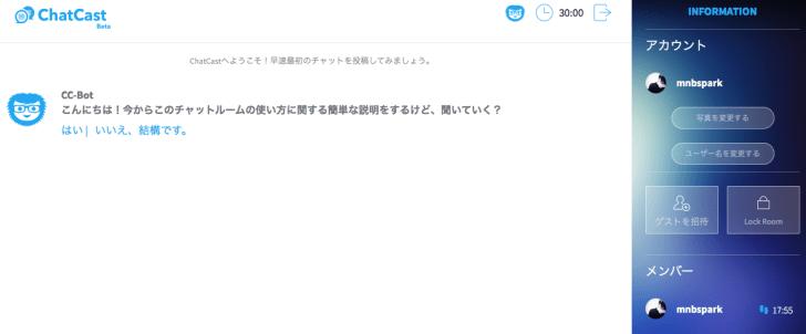 chatcast2