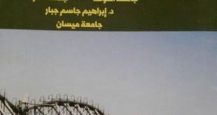 (الاقتصاد البيئي )كتاب جديد يصدر من تاليف كل من الدكتور احمد الياسري والدكتور حسن لطيف من جامعة الكوفة والدكتور ابراهيم جبار من جامعة ميسان)