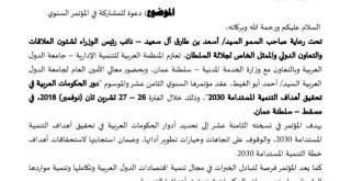 المنظمة العربية للتنمية الإدارية التابعة لجامعة الدول العربية توجه دعوة للدكتور عباس مزعل للمشاركة في مؤتمرها المزمع اقامته في سلطنة عمان