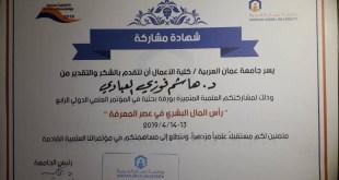 شهادة مشاركة من جامعة عمان العربية/كلية ادارة الاعمال الى احد تدريسيي قسم الادارة