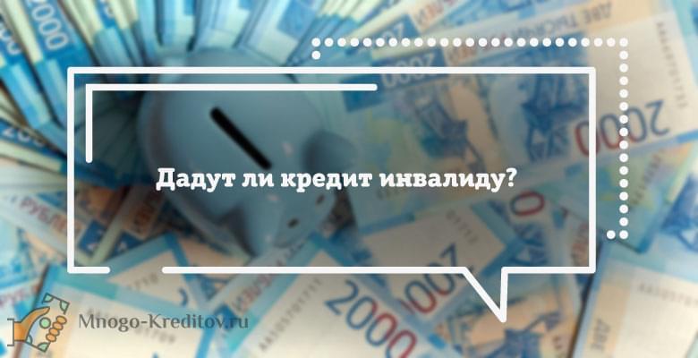 Получить кредит не гражданину рф