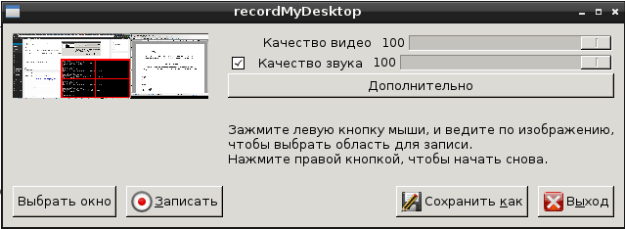 Программы для записи экрана в Linux