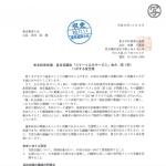 スマート公共サービス」会合(第1回)に対する要望書