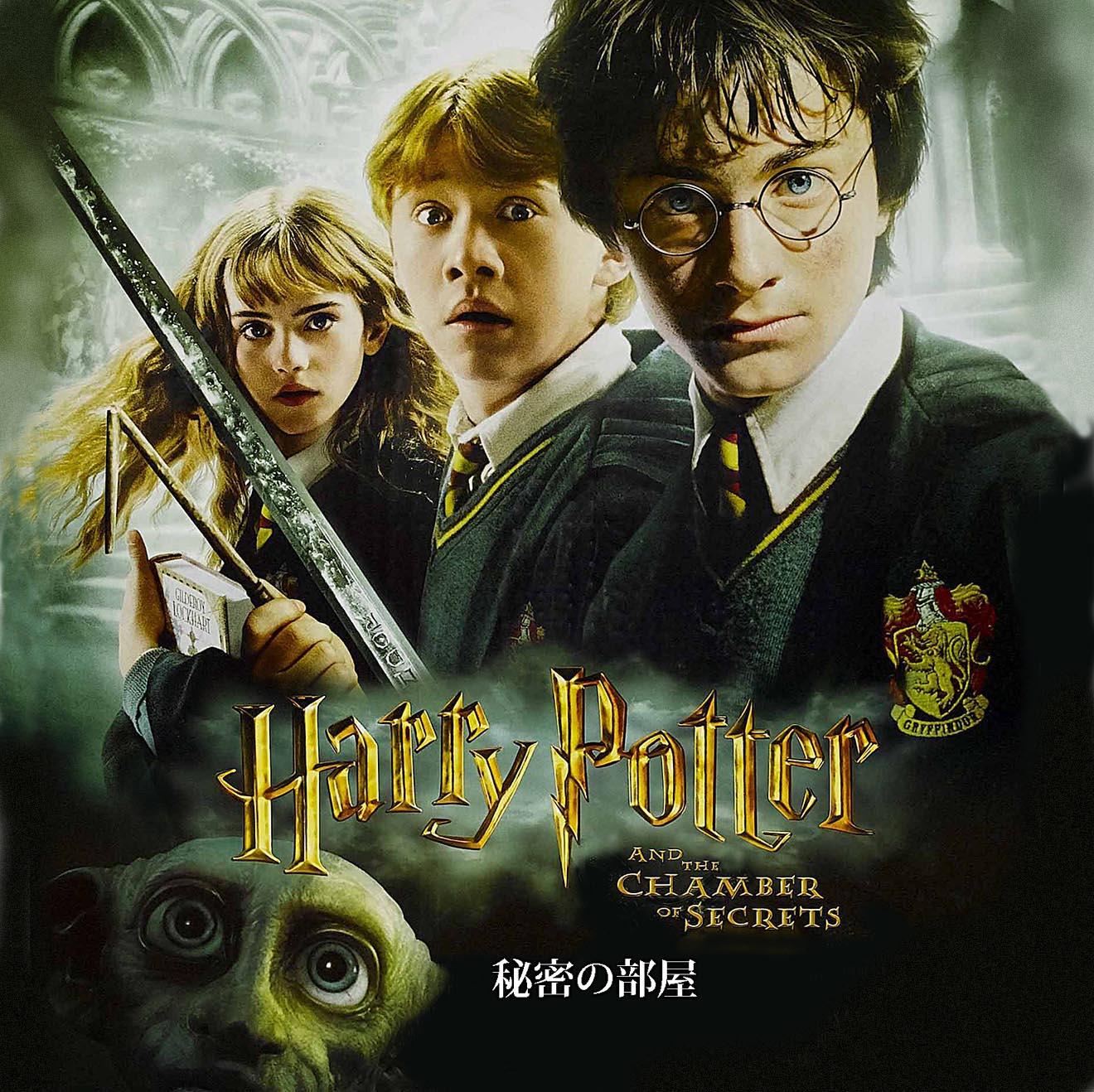HA-ハリーポッター秘密の部屋