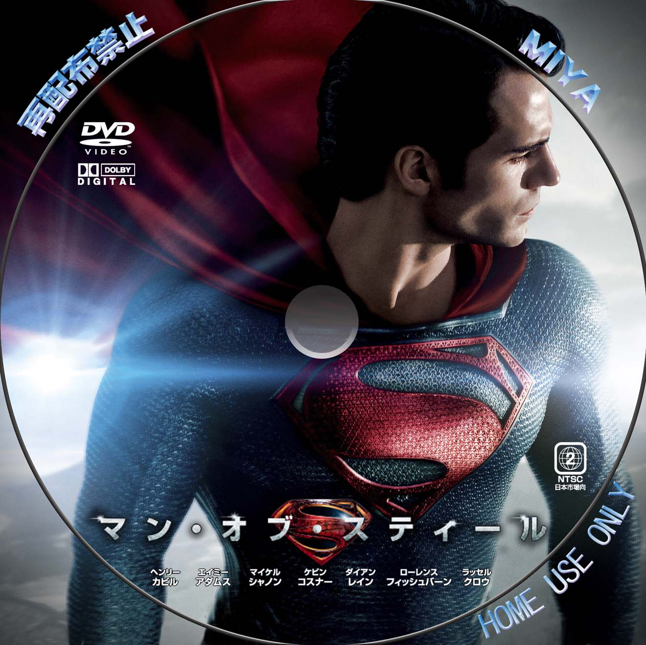 Man of Steel-Ⅱ