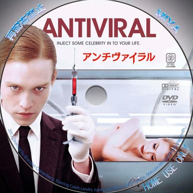 アンチヴァイラル 映画DVDラベル