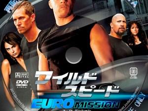 ワイルド・スピード EURO MISSION dvdラベル