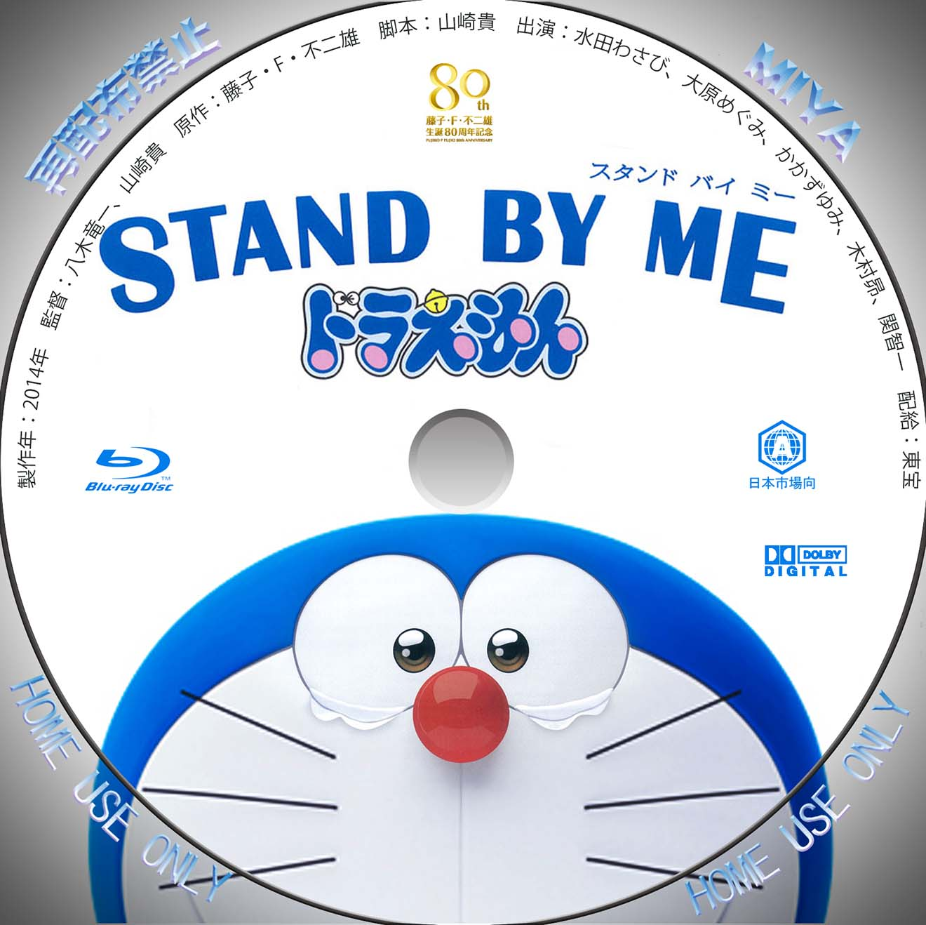 STAND BY ME ドラえもん_BD