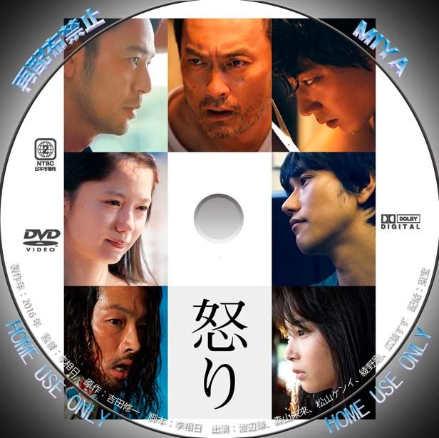 怒り DVD/BDレーベル
