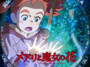 メアリと魔女の花 DVD/BDレーベル
