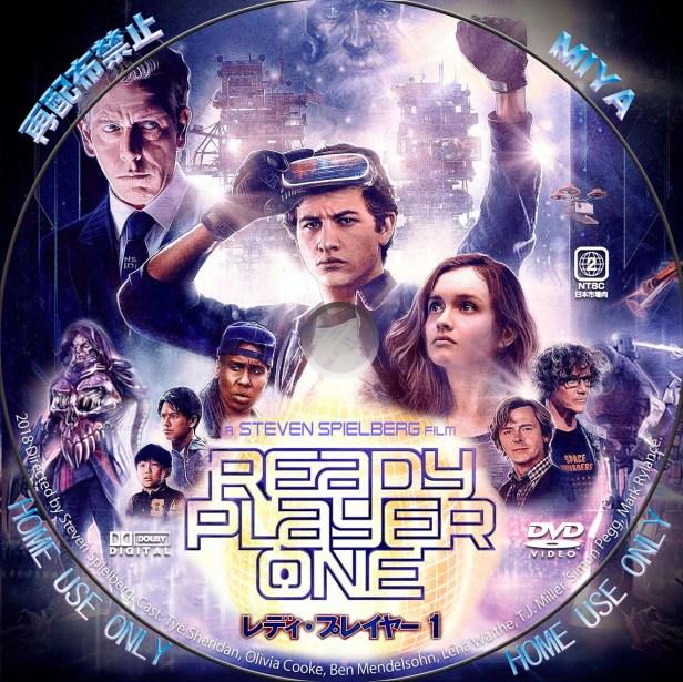 レディ・プレイヤー1 DVD/BDレーベル