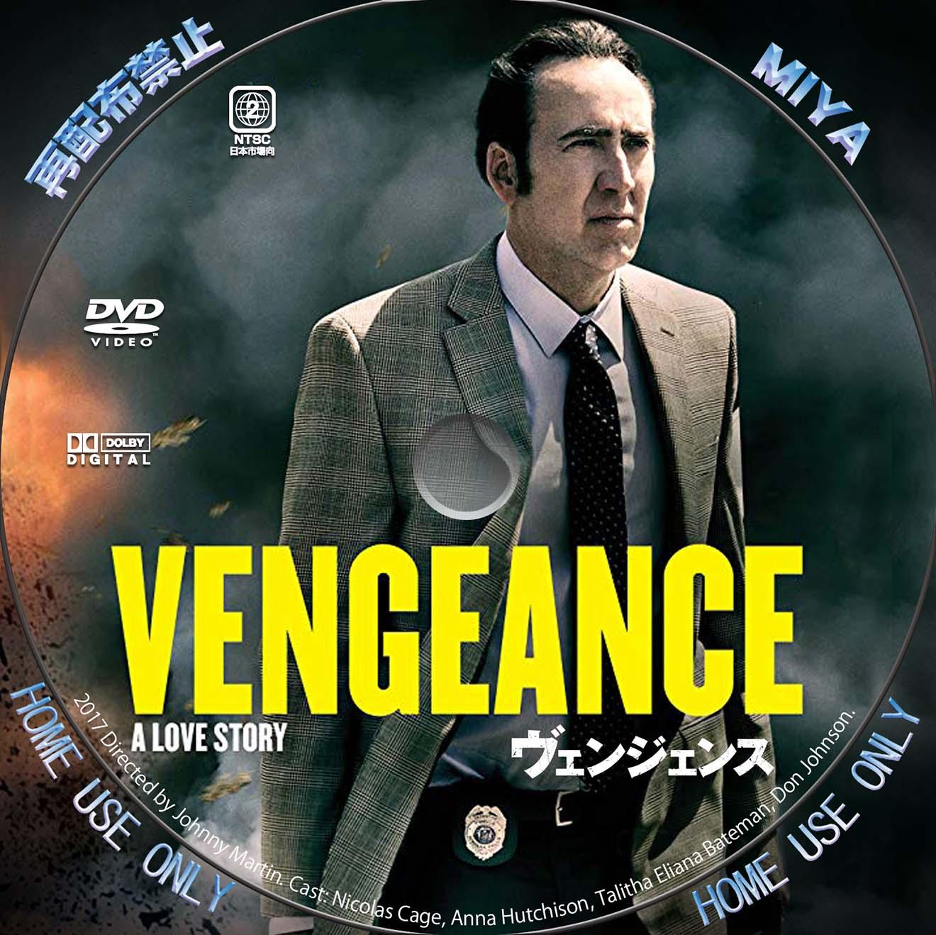 ヴェンジェンス DVD/BDレーベル