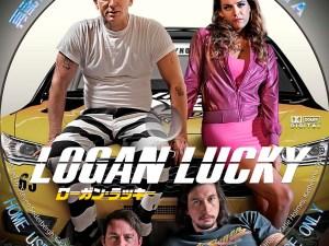 ローガン・ラッキー DVD/BDレーベル