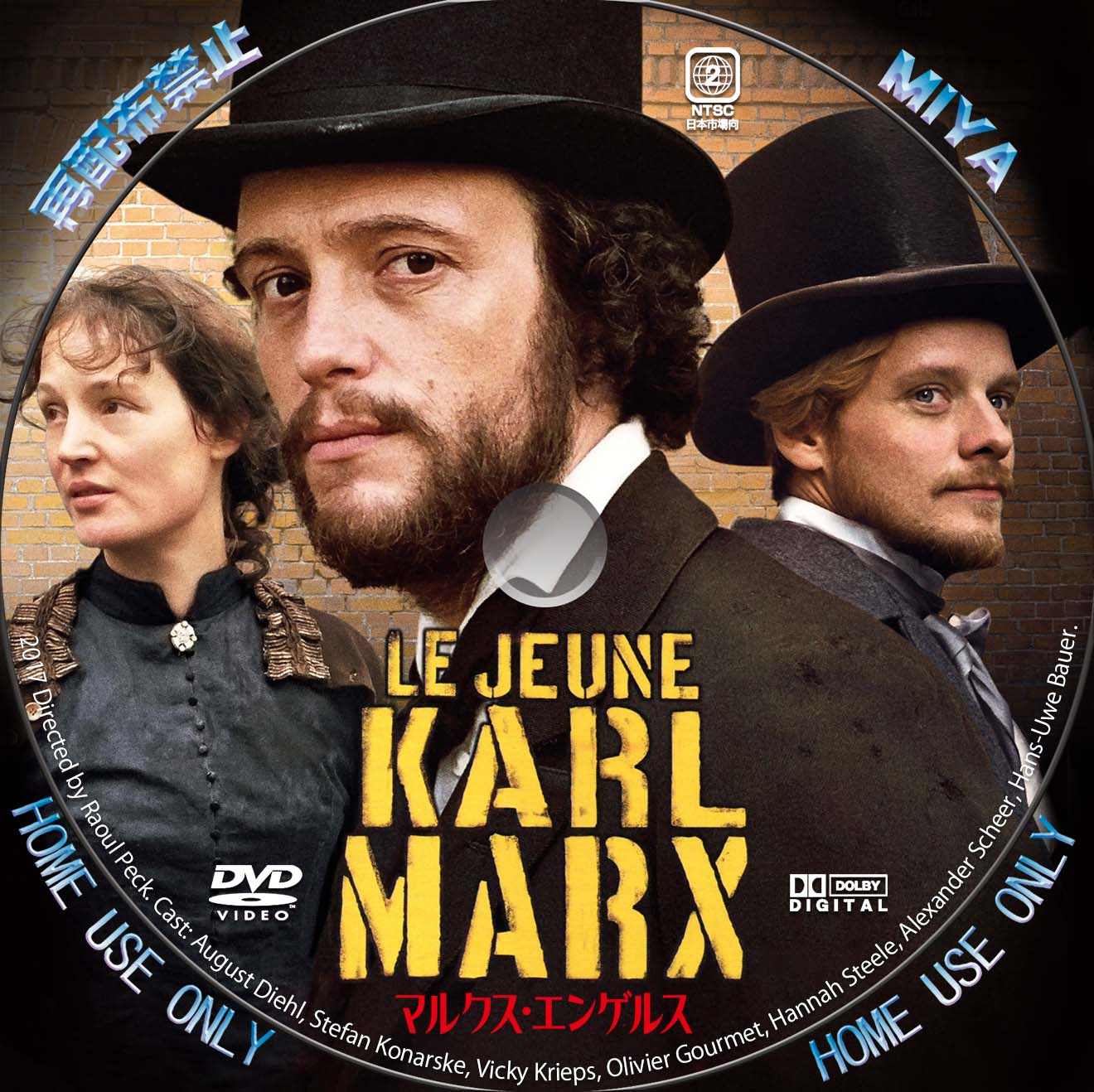 マルクス・エンゲルス DVD/BDレーベル