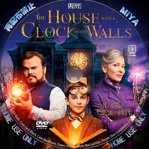 ルイスと不思議の時計DVDラベル