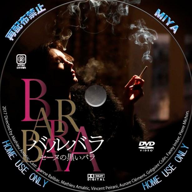 バルバラ セーヌの黒いバラ DVDラベル