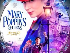 メリー・ポピンズ リターンズ DVDラベル