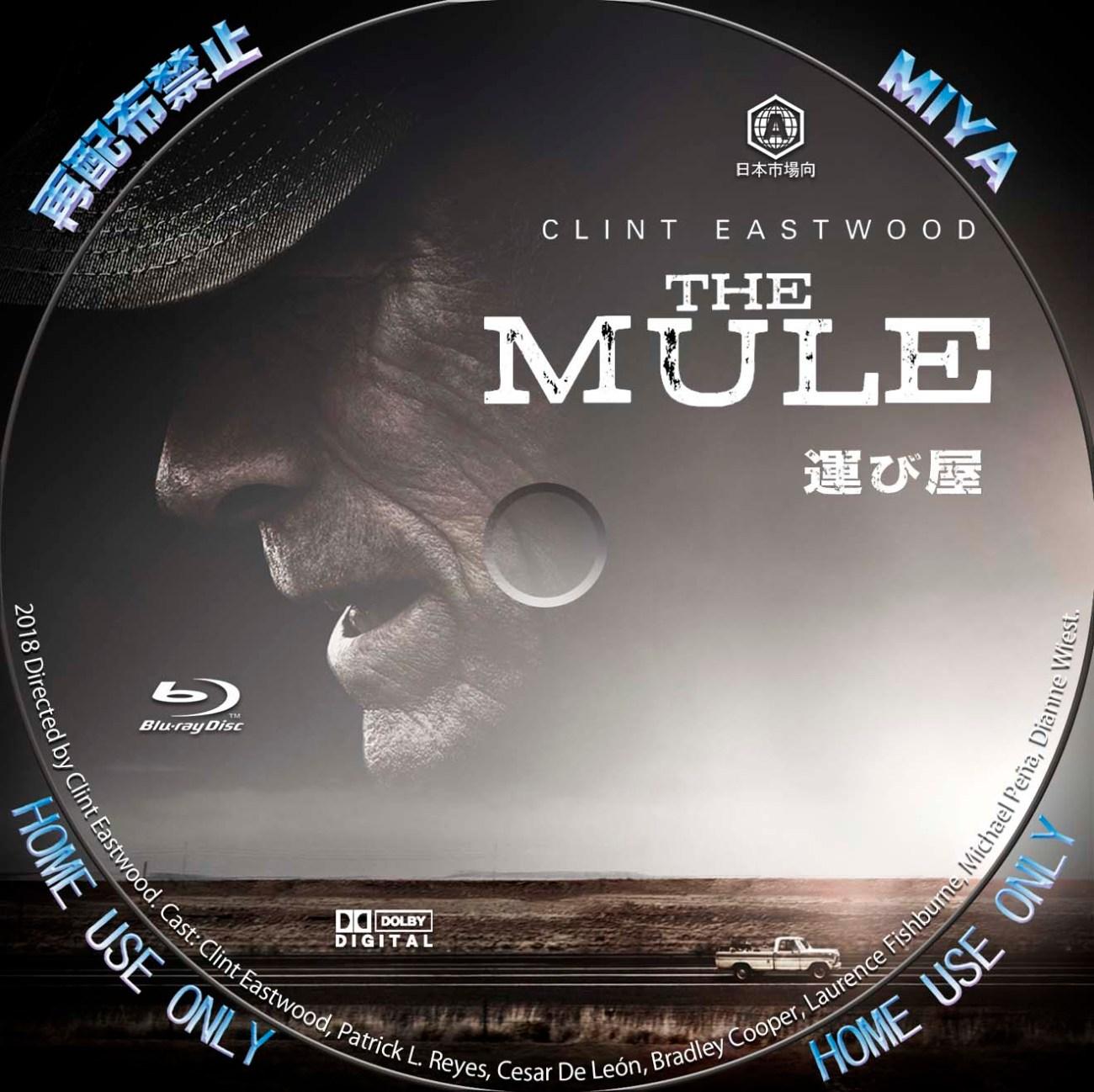 運び屋Blu-rayラベル