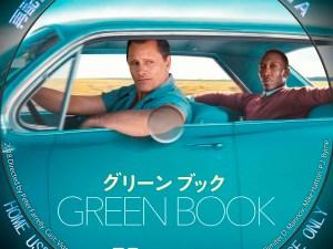 グリーンブック DVDラベル