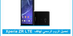 تحميل روم Jelly Bean 4.3 الرسمي لهاتف Xperia ZR LTE
