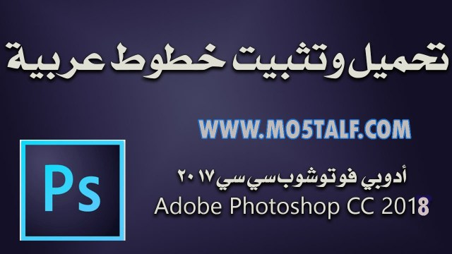 تحميل خطوط فوتوشوب عربية للفوتوشوب