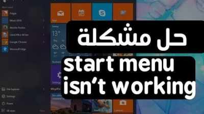 حل مشكله start menu isn't working