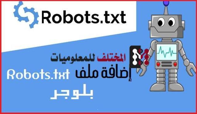 إضافة ملف Robots.txt مخصص بلوجر