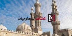 تحميل تكبيرات العيد فى مصر