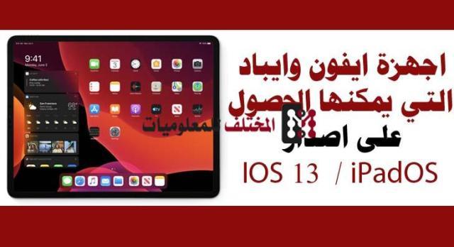 اجهزة ايفون وايباد التي يمكنها الحصول على اصدار IOS 13 وiPadOS