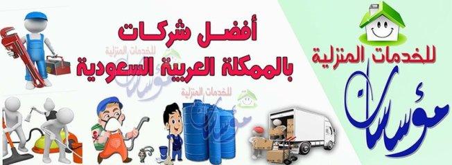 مؤسسات لخدمات وصيانة المنزل