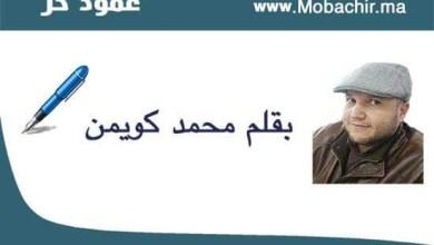 """"""" طنجة للبيع """".. بقلم محمد كويمن 3"""