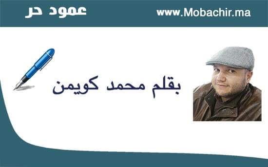 """"""" طنجة للبيع """".. بقلم محمد كويمن 1"""