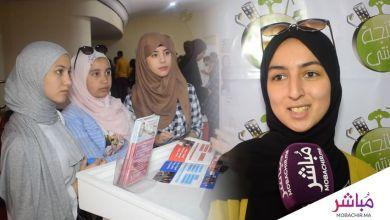 جمعية طنجة مدينتي تطلق النسخة الرابعة لمنتدى جامعتي فوروم 2