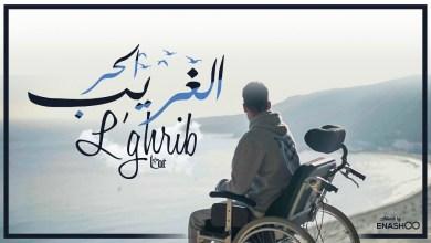 """الحر يتصدر الطوندونس المغربي في أقل من 24 ساعة من إصدار """"الغريب"""" 4"""