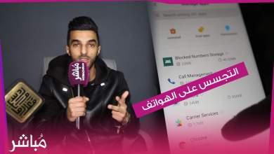 """فهد الفغلومي: """"هاكيفاش تحمي الهاتف ديالك من الإختراق"""" 2"""