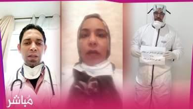 أطباء وأطر مستشفى محمد الخامس بطنجة يوجهون نداء للمواطنين 5