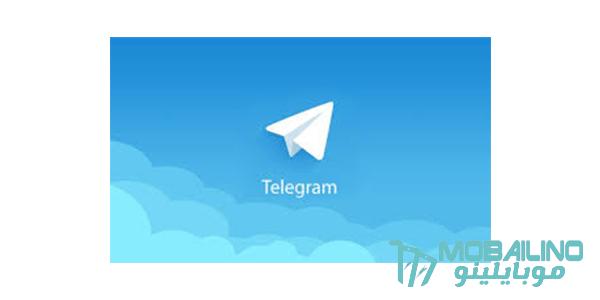 تحميل تيليجرام Telegram لجميع أنظمة التشغيل