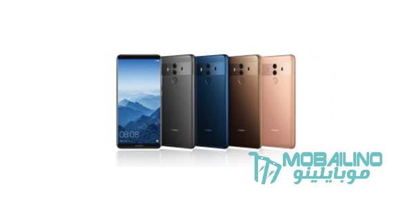 ألوان هاتف Huawei Mate 10 pro